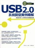 USB 2.0 系統開發實例精解-cover
