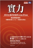 實力:成功主管的 8 個 Know-How (Know-How: The 8 Skiils That Separate People Who Perform From Those Who Don't)-cover
