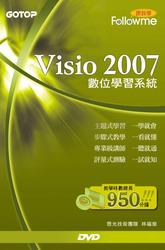 跟我學 Visio 2007 數位學習系統-cover