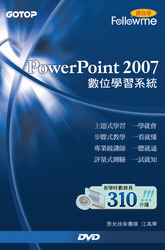 跟我學 PowerPoint 2007 數位學習系統-cover