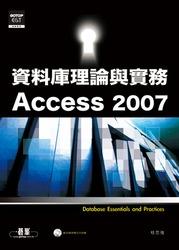 資料庫理論與實務 Access 2007-cover