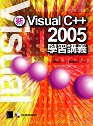 新 Visual C++ 2005 學習講義-cover