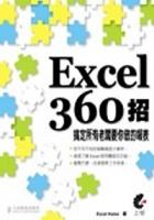 Excel 360 招─搞定所有老闆要你做的報表