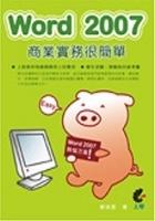 Word 2007 商業實務很簡單-cover