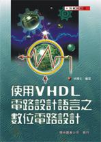 使用 VHDL 電路設計語言之數位電路設計, 2/e-cover