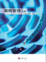 策略管理 (Hill/ Strategic Management Theory: An Integrated Approach, 7/e)-cover