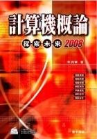 計算機概論:探索未來 2008-cover