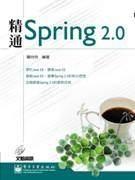 精通 Spring 2.0-cover