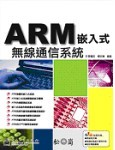 ARM 嵌入式無線通信系統-cover
