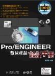 Pro/ENGINEER 數位產品設計手冊-cover