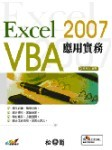 Excel 2007 VBA 應用實務-cover