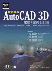 AutoCAD 3D 實戰寶典─建築 & 室內設計篇-cover