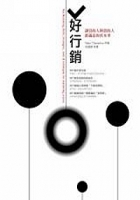 好行銷:讓買的人與賣的人都滿意的真本事 (Key Marketing Skills: Strategies, Tools, and Techniques for Marketing Success, 2/e)-cover