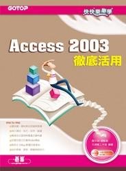 快快樂樂學 Access 2003 徹底活用-cover