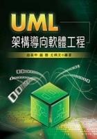UML 架構導向軟體工程