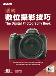 透視數位攝影技巧 (The Digital Photography Book)-cover