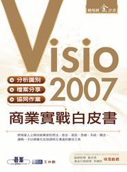 Visio 2007 商業實戰白皮書-cover