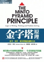 金字塔原理 ─ 思考、寫作、解決問題的邏輯方法-cover