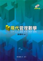 現代管理數學-cover