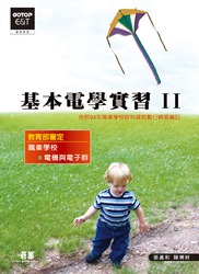 基本電學實習 II-cover