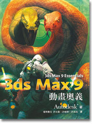 3ds Max 9 動畫奧義 (3ds Max 9 Essentials: Autodesk Media and Entertainment Courseware)-cover