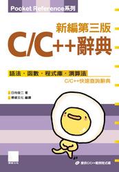 C/C++ 辭典─新編第三版-cover