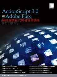 ActionScript 3.0 與 Adobe Flex 網路遊戲程式開發實務講座-cover