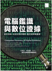 電腦鑑識與數位證據-資安技術、科技犯罪的預防、鑑定與現場重建-cover
