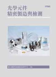 光學元件精密製造與檢測 (平裝)