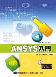 ANSYS 入門 (修訂四版)-cover