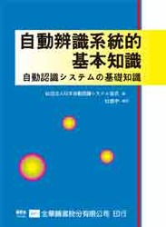 自動辨識系統的基本知識-cover