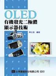 OLED 有機發光二極體顯示器技術-cover