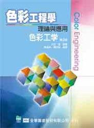 色彩工程學:理論與應用-cover