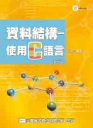 資料結構─使用C語言 (修訂版)-cover