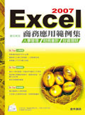 Excel 2007 商務應用範例集-cover
