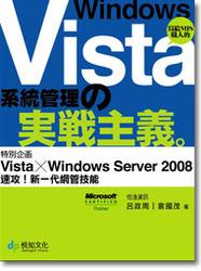 Windows Vista 系統管理的實戰主義-速攻!Vista × Windows Server 2008 新一代網管技能-cover