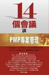 14 個會議談 PMP 專案管理-cover