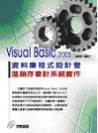 Visual Basic 2005 資料庫程式設計暨進銷存會計系統實作-cover
