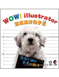 WOW! Illustrator 全能設計點子王 (How to Wow with Illustrator)-cover