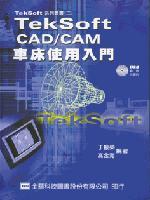 TekSoft 3D CAD/CAM 銑床(含加工中心)使用手冊-cover