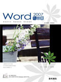 Word 2007 私房書-cover