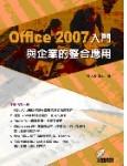 Office 2007 入門與企業的整合應用-cover