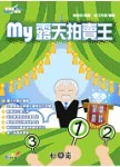 My 露天拍賣王-cover