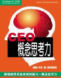 CEO 概念思考力