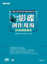 BD/HD/DVD 影碟創作現場─DVD 錄錄燒 6-cover