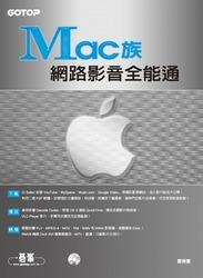 Mac 族─網路影音全能通-cover