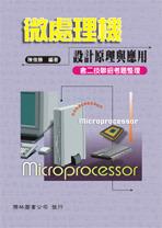 微處理機設計原理與應用, 5/e (含二技聯招考題整理)-cover