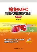 擁抱 MFC 新世代視窗程式設計, 6/e-cover