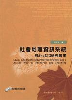 社會地理資訊系統與 ArcGIS 研究教學-cover
