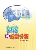 SAS 與統計分析, 14/e-cover